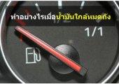"""5 เทคนิคขับรถเมื่อ """"น้ำมันใกล้หมดถัง"""""""