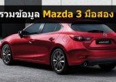 Mazda3 มือสอง ซื้อรุ่นอะไร ที่ไหนดี?