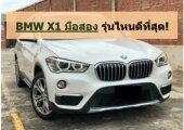 ขายรถ BMW X1 มือสอง ราคาจาก 7 แสน พร้อมกับรีวิว BMW X1 มือสองอย่างละเอียด