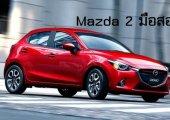 เปิดเผยรีวิว Mazda 2 มือสอง พร้อมข้อมูลราคาที่ไม่ลับแต่กลับถูกใจใช่เลย