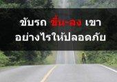 ขับรถขึ้น-ลงเขา ช่วงสงกรานต์อย่างไรให้ปลอดภัย!