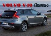 แหล่งรวมข้อมูล Volvo V40 มือสอง ทุกเรื่องที่คุณอยากรู้ก่อนซื้อ Volvo V40 มือสอง !