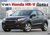 ขายรถ Honda HR-V มือสอง พร้อมรีวิวข้อดี-ข้อเสียของ Honda HR-V มือสอง