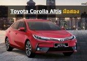 รวมราคาและรีวิว Toyota Corolla Altis มือสองที่น่าซื้อ ขาย Toyota Corolla Altis มือสอง จาก 2 แสนบาท