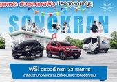 โปรโมชั่น ISUZU : ดูแลรถ ช่วยลดมลพิษ ปลอดภัยกับ ISUZU