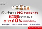 โปรโมชั่น MG : ข่าวดีสำหรับสมาชิก กบข. กลับมาอีกครั้ง ด้วยข้อเสนอพิเศษ ดาวน์ 0 % สำหรับรถยนต์ MG ทุกรุ่น