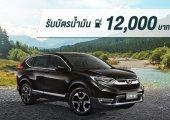 """โปรโมชั่น HONDA : """"ออกรถ HONDA CR-V Diesel วันนี้ รับ ฟรี! บัตรน้ำมันมูลค่า 12,000 บาท"""""""