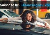 ฤกษ์ออกรถใหม่ เดือนกรกฎาคม 2562 วันดีที่ใครก็เลือกใช้ได้