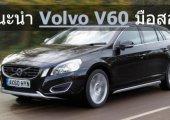 ขายรถ Volvo V60 มือสอง สภาพดี ราคาน่าคบ!!