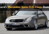 แนะนำ Mercedes-benz CLS-Class มือสอง ที่ใช้งานดีและน่าซื้อมากที่สุด