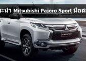 แนะนำ Mitsubishi Pajero Sport มือสอง รุ่นที่น่าซื้อ และราคา Mitsubishi Pajero Sport มือสองโดยเฉลี่ยในปัจจุบัน