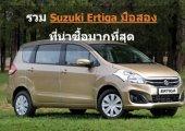 แนะนำ Suzuki Ertiga มือสอง รถครอบครัวขนาดเล็ก แต่คุณภาพเหลือล้น!