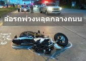 ล้อรถพ่วงหลุด พุ่งชนหนุ่มขับจักรยานยนต์กลับบ้าน ดับแบบไม่รู้ตัว