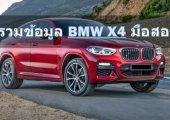 รีวิว BMW X4 มือสอง พร้อมคำแนะนำในการเลือกซื้อ และราคาขาย BMW X4 มือสองในปัจจุบัน