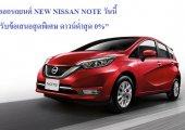 """โปรโมชั่น """"ออกรถยนต์ NEW NISSAN NOTE วันนี้ รับข้อเสนอสุดพิเศษ ดาวน์ต่ำสุด 0%"""""""