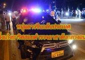 รีบกลับประเทศ ! หนุ่มลาวซิ่งเก๋งสอยตำรวจอาสาไทยร่วงดับกลางถนน
