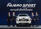 New Mitsubishi Pajero Sport เปิดตัวในไทยที่แรก ด้วยค่าตัวเริ่มต้นที่ 1,299,000 บาท