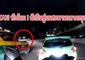 ยังกะหนังแอคชั่น ! แท็กซี่หัวร้อน ขับรถปาดไปมาแถมชักปืนเล็งขู่บนสะพานกลางกรุงฯ