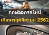 ฤกษ์ออกรถเดือนพฤศจิกายน ปี 2562 อย่างละเอียด สำหรับทุกท่านที่กำลังมีแพลนซื้อรถใหม่