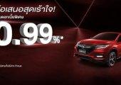 ซื้อ New Honda HR-V วันนี้ พร้อมข้อเสนอสุดเร้าใจ ดอกเบี้ยพิเศษ 0.99%* และสิทธิประโยชน์อีกมากมาย