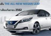 โปรโมชั่นเด็ด ซื้อ THE ALL-NEW NISSAN LEAF วันนี้ ฟรี ประกันภัยชั้นหนึ่ง Nissan Premium Protection 1 ปี*