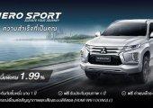 โปรโมชั่นรถยนต์มิตซูบิชิ ปาเจโร สปอร์ต ใหม่ ให้คุณเป็นเจ้าของได้ง่ายขึ้น ด้วยดอกเบี้ยอัตราพิเศษ เพียง 1.99%