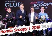 Honda Scoopy i 2019 โฉมใหม่ ดูเรียบหรูขึ้น ในราคาเริ่ม 48,100 บาท