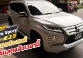 Test Drive Mitsubishi Pajero Sport 2019 รถอเนกประสงค์ที่ให้คุ้มสุดแล้วเวลานี้
