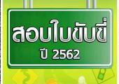 รวมข้อสอบใบขับขี่ 2562 ที่ควรอ่านก่อนสอบ รับรองผ่านฉลุย!