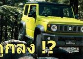 ลุ้น Suzuki Jimny 2020 ทำตลาดในไทยด้วยราคาถูกลง เพราะประกอบอินโดฯ