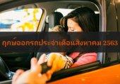 วันแม่นี้มาออกรถให้แม่กัน! ฤกษ์ออกรถ สิงหาคม 2563