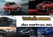 โปรโมชั่น Honda เดือนพฤศจิกายน 2562 จัดเต็มทุกรุ่น พร้อมรับข้อเสนอมอเตอร์เอ็กซ์โป