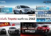 รวมโปรโมชั่น Toyota เดือนพฤศจิกายน 2562 คุ้มกว่านี้ไม่มีอีกแล้ว!!!