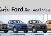 โปรโมชั่น Ford เดือนพฤศจิกายน 2562