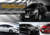 โปรโมชั่น Nissan เดือนพฤศจิกายน 2562