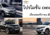 โปรโมชั่น Chevrolet เดือนพฤศจิกายน 2562