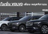 โปรโมชั่น Volvo เดือนพฤศจิกายน 2562