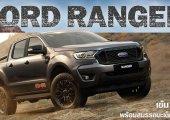 New Ford Ranger FX-4 2020 แกร่ง แต่งเข้ม ราคาพิเศษ 8.99 แสนบาท