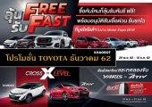 โปรโมชั่น TOYOTA MOTOR EXPO 2019