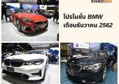โปรโมชั่น BMW เดือนธันวาคม 2562