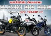 โปรโมชั่น Suzuki Bigbike มกราคม 2563