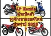 ลุ้น AP Honda เปิดตัวรถจักรยานยนต์โฉมใหม่ปี 2563