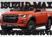 Isuzu จับมือ Honda ร่วมพัฒนารถบรรทุกไฟฟ้าพลังไฮโดรเจน