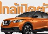 จับตา Nissan Kicks หรือจะเปิดตัว Motor Show 2020 ?
