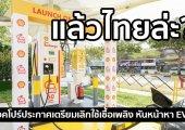 ไทยรอไร? สิงคโปร์เตรียมลาเชื้อเพลิง หันมาใช้รถยนต์ไฟฟ้าแทน