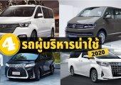 4 รถตู้ผู้บริหาร 2020 สุดพรีเมี่ยม คันไหนน่าใช้ มาดู!