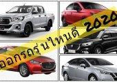ซื้อรถรุ่นไหนดี 2020 คำถามสำคัญในการเลือกซื้อรถ