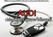 Audi มอบสิทธิพิเศษให้แพทย์  โปรฯ ดาวน์0%ผ่อนดอกเบี้ย0%