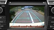 กล้องมองหลัง Back Camera เพิ่มทัศนวิสัยในการถอยรถเข้าจอดได้อย่างปลอดภัยยิ่งขึ้นด้วยวิธีการแสดงภาพผ่านหน้าจอ LCD เมื่อเข้าเกียร์ถอยหลัง  - 7