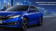 Honda Civic 2019 New Minor Changes สวยสะดุดตาดีไซน์สปอร์ต มาพร้อมกับ HONDA SENSING เทคโนโลยีความปลอดภัยอัจฉริยะจาก HONDA - 5